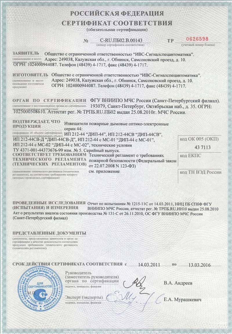 Сертификация пожарных извещателей в узбекистане сертификация автосервиса спб
